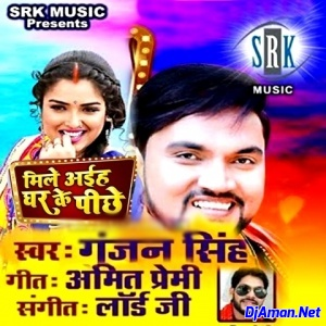 Mile Aiha Ghar Ke Pichhe (Gunjan Singh)