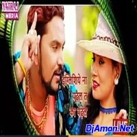 Englishiye Na Padhal Ta Ka Padhal (Gunjan Singh)