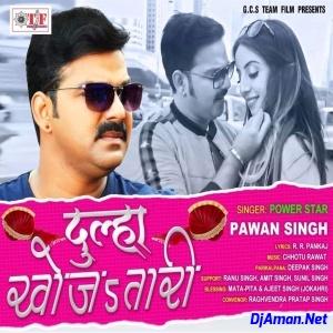 Dulha Khojatari (Pawan Singh)