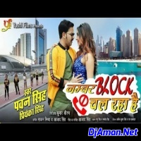 Number Block Chal Raha Hai (Pawan Singh) 2020 Video Songs