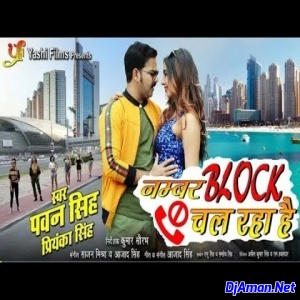 Number Block Chal Raha Hai (Pawan Singh) 2020 Video Songs