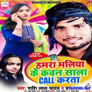 Hamra Maliya Ke Kawan Sala Call Karta (Shashi Lal Yadav)