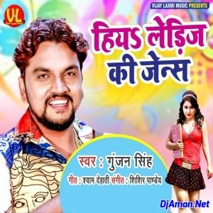Hiya Ladies Ki Jens (Gunjan Singh)