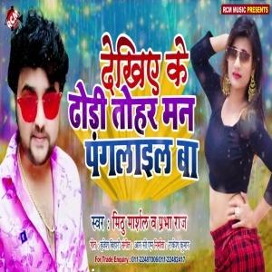 Dekhiye Ke Dhodi Tohar Man Paglail Ba (Mithu Marshal)