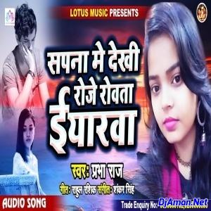 Sapna Me Dekhi Roje Rowata Eyaarwa (Prabha Raj)
