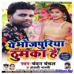 Ye Bhojpuriya Thumka Hai (Chandan Chanchal,Anjali Bharti)