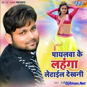 Payalwa Ke Lahanga Letail Dekhani (Ranjeet Singh)
