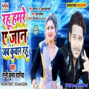 Rahu Hamre A Jaan Jab Kuwar Rahu (Shani Kumar Shaniya)