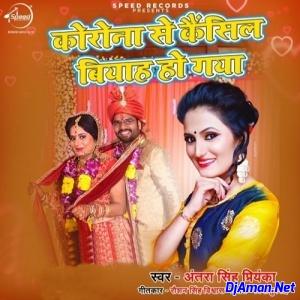 Corona Se Cancel Biyah Ho Gaya (Antra Singh Priyanka)