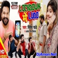 Lockdown Me Ludo (Ritesh Pandey) 2020 Video Songs