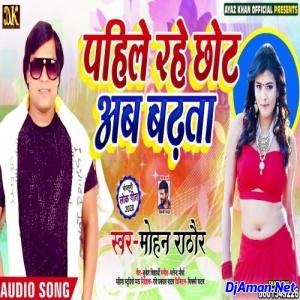 Pahile Rahe Chhot Ab Badhata (Mohan Rathore)