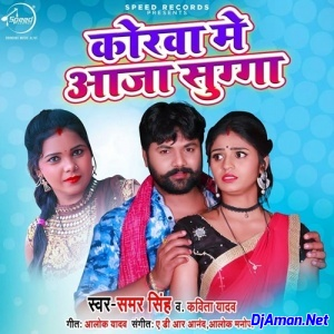 Korwa Me Aaja Sugga (Samar Singh) 2020 Mp3 Songs