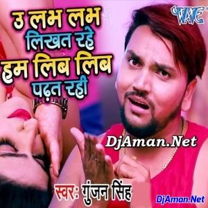 U Love Love Likhat Rahe Hum Lib Lib Padhat Rahi (Gunjan Singh)