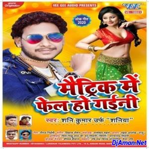 Matric Me Fail Ho Gayini (Shani Kumar Shaniya)