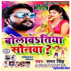 Bolawatiya Sonwa (Samar Singh)