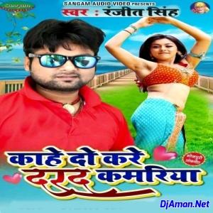 Kahe Do Kare Darad Kamariya (Ranjeet Singh)