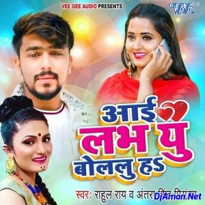 I Love You Bolalu Ha (Antra Singh Priyanka)