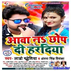 Aawa Na Chhop Di Haradiya (Lado Madhesiya)