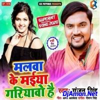 Malwa Ke Maiya Gariyawo Hey (Gunjan Singh)