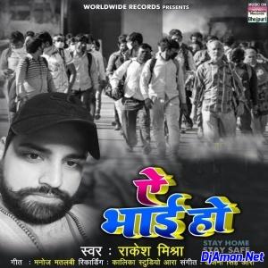 Ae Bhai Ho (Rakesh Mishra)