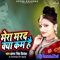 Mera Marad Kya Kam Hai (Antra Singh Priyanka)