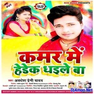 Kamar Me Hedek Dhaile Ba (Awadhesh Premi Yadav)
