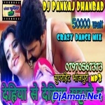 Love Kala Sab Hoi---JBL Cabinet Crack Dance Mix By Dj Deepak Dhanbad