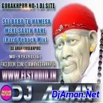 Sain Baba Tu Hamesha Mere Sath Rahe_(Hard Panch Reback Re_Mix)-DjAman Gorakhpur