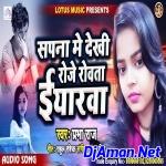 Sapna Me Dekhi Roje Rowata Eyaarwa Mp3 Song