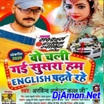 Wo Shadi Kake Chal Gayi Sasura Mp3 Song