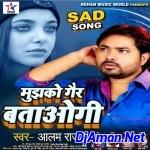 Kal Se Mujhko Apna Gair Bataogi - Sad Song