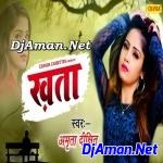 Tumhe Chahna Agar Jo Meri Khata Hai Mp3 Song