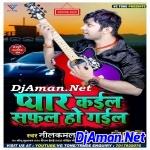 Fita Katlas Eyar Pita Banale Bhatar Mp3 Song
