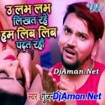 U Love Love Likhat Rahe Mp3 Song