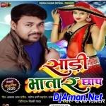 Saadi Bhatar Chhap Mp3 Song