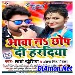 Aawa Na Chhop Di Haradiya Mp3 Song