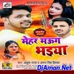 Mehar Maug Bhaiya Mp3 Song