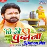 Pi Li Pudina (Pawan Singh, Priyanka Singh)  Mix Dj Adarsh Rinku Pbh