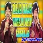 Raja Raja Raja Kareja Me Samaja [Supar Fast Desi Dance 2018 Mix] Dj Jagat Raj