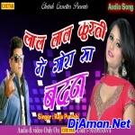 Lal Lal Kurti Mein Gora Sa Badan - Tote Udd Gaye (Superhit Haryanvi) Hard Dance Mix By Dj Dhiraj Gopalganj