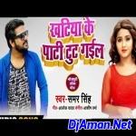 Goli Khat Bani Din Bhar Dukhaila Ke - Samar Singh (Bhojpuri Mix 2019) Dj Rohit Raj