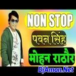 Mohan Rathore And Pawan Singh (Bhojpuri Non Stop 2019)