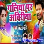 Galiya Par Abiriya (Ritesh Pandey) [Hard Bass Dance Superhit Mix] DjRohit Raj Gorakhpur