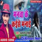 Manwa Ke Kaise Manai Dhananjay Dhadkan Bhojpuri Dj Song Dholki Bass 2019 Dj Pramod Raj Gorakhpur