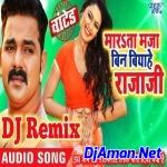 Mara Tara Maza Bole Kahe Bin Biyahe Raja Ho (Pawan singh) (Hard Beat Dance Dj Mix) Dj Deepak Sultanpur