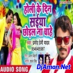 Holi Ke Din Saiya Chhodal Na Chahe (Pramod Premi Yadav) New Holi 2019 Dance Mixx Dj GoluBaBu Gorakhpur