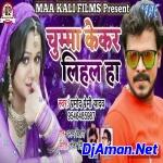 Chumma Kekar Lihal Ha (Pramod Premi) Hard Mix Dj Vishal Tanda
