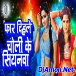 Choli Ke Siyanwa (Bhojpuri Mix 2019) Dj Vishal Tanda