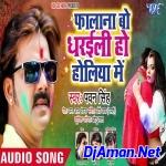 Falana Bo Dharail Ho Holiya Me (Bhojpruri Holi Mix 2019) Dj Rohit Raj Gorakhpur