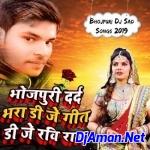 Aaju Tohara Magiya Me Senura Bharai Ho Dj Ravi Raj Remix Song